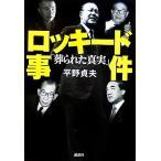 ロッキード事件「葬られた真実」/平野貞夫【著】
