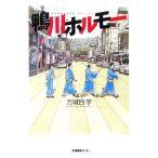鴨川ホルモー/万城目学【著】