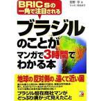ブラジルのことがマンガで3時間でわかる本 BRICsの一角で注目される アスカビジネス/吉野亨【著】,飛鳥幸子【漫画】