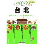 台北 ララチッタアジア02/JTBパブリッシング(その他)
