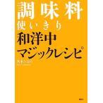 Yahoo!BOOKOFF Online ヤフー店調味料使いきり和洋中マジックレシピ 講談社のお料理BOOK/米本かおり【著】