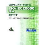 BOOKOFF Online ヤフー店で買える「リスクモンスターが書いたISO/IEC20000導入のすべて ITサービスマネジメントで企業はこう変わる/奥山昌幸【著】」の画像です。価格は198円になります。