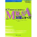 ICTがおさえておきたいMRSA対策のすべて/藤田直久【編】