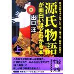 源氏物語が面白いほどわかる本(上) 中経の文庫/出口汪【著】