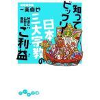 知ってビックリ!日本三大宗教のご利益 神道&仏教&儒教 だいわ文庫/一条真也【著】