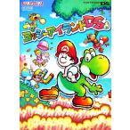 ヨッシーアイランドDS 任天堂ゲーム攻略本Nintendo DREAM/ニンテンドードリーム編集部【編】