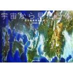 宇宙から見た日本 地球観測衛星の魅力/新井田秀一【著】