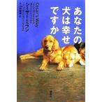 あなたの犬は幸せですか/シーザーミラン,メリッサ・ジョーペルティエ【著】,片山奈緒美【訳】