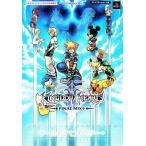 Kingdom hearts 2 final mix 闇を討ちはらい光の扉を開く スクウェア エニックス公式攻略本   集英社 Vジャンプ編集部