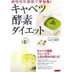 キャベツ酵素ダイエット 植物性乳酸菌でヤセる!/い