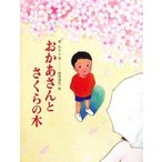 おかあさんとさくらの木/柴わらし【作】,田中清代【絵】