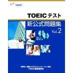 TOEICテスト新公式問題集 Vol.2