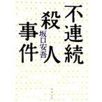 不連続殺人事件 角川文庫/坂口安吾【著】