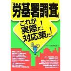 BOOKOFF Online ヤフー店で買える「「労基署調査」これが実際だ!対応策だ!/セルバ出版編集部【著】」の画像です。価格は198円になります。