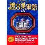 迷宮美術館(第3集) アートエンターテインメント/NHK『迷宮美術館』制作チーム【著】