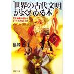 「世界の古代文明」がよくわかる本 巨大神殿の謎からファラオの呪いまで PHP文庫/島崎晋【著】