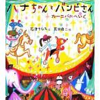 ハナちゃんとバンビさん カーニバルへいく/石津ちひろ【文】,荒井良二【絵】
