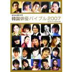 BOOKOFF Online ヤフー店で買える「韓国俳優バイブル(2007/HOT CHILI PAPER編集部【著】」の画像です。価格は78円になります。