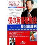 メジャーリーグで覚えた僕の英語勉強法 幻冬舎文庫/長谷川滋利【著】