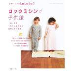 クライ・ムキのLaLaLa(3) ロックミシンで子供服/クライ・ムキ【著】