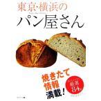 東京・横浜のパン屋さん 焼きたて情報満載!/コンパッソ【編著】
