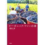 Yahoo!BOOKOFF Online ヤフー店オーガニック・ワインの本/田村安【著】