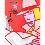タイツくん 新熟三丁め/松岡宏行【文】,高橋潤【絵】