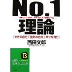 Yahoo!BOOKOFF Online ヤフー店No.1理論 「できる自分」「強気の自分」「幸せな自分」 知的生きかた文庫/西田文郎【著】