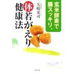 玄米酵素で腸スッキリ、体若返り健康法/矢崎栄司【著】