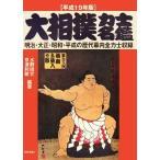 ショッピング大相撲 大相撲力士名鑑(平成19年版)/水野尚文,京須利敏【編著】