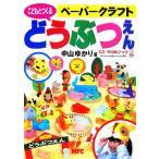 こどもとつくるペーパークラフトどうぶつえん CD‐ROMブック/中山ゆかり【著】