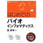 はじめてのバイオインフォマティクス/藤博幸【編】