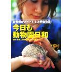 今日も動物園日和 飼育係がガイドする上野動物園/小宮輝之【監修】