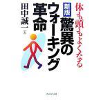 Yahoo!BOOKOFF Online ヤフー店体も頭もよくなる驚異のウォーキング革命/田中誠一【著】