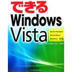 できるWindows Vista Home Premium/ できるシリーズ/法林岳之(著者)