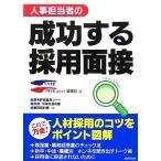 人事担当者の成功する採用面接/リクナビ・リクナビNEXT編集部【著】