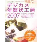 ショッピング年賀状 デジカメ年賀状工房(2007)/年賀状工房編集部【編】