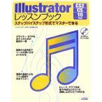 Illustratorレッスンブック ステップバイステップ形式でマスターできる CS2/CS/10対応/ランディング,TARTDESIGN【著】