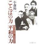 ことばの力 平和の力 近代日本文学と日本国憲法/小森陽一【著】