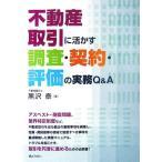 不動産取引に活かす調査・契約・評価の実務Q&A/黒沢泰【著】