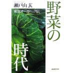 Yahoo!BOOKOFF Online ヤフー店野菜の時代 東京オーガニック伝/瀬戸山玄【著】