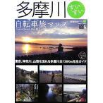 多摩川すいすい自転車旅マップ じてんしゃといっしょにくらす 自転車生活ブックス07/自転車生活ブックス編集部【編】