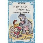 モモちゃんとアカネちゃん モモちゃんとアカネちゃんの本 3 講談社青い鳥文庫/松谷みよ子(著者)