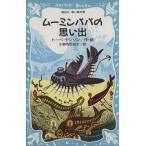 Yahoo!BOOKOFF Online ヤフー店ムーミンパパの思い出 講談社青い鳥文庫/トーベ・ヤンソン(著者),小野寺百合子(著者)
