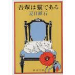 吾輩は猫である 新潮文庫/夏目漱石(著者)