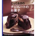 とっておきのチョコレ-トのお菓子    成美堂出版 小嶋ルミ