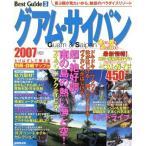 グアム・サイパンベストガイド2007年版/旅行・レ