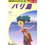 バリ島 改訂第14版/旅行・レジャー・スポーツ(そ