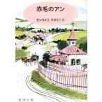 赤毛のアン 赤毛のアン1 新潮文庫/L.M.モンゴメリ(著者),村岡花子(著者)