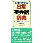 とっさの言いまわし日常英会話辞典/井口紀子(著者)